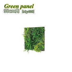 【送料無料】 ウォールグリーン 壁面緑化 造花 グリーン パネル アート 壁付け 壁掛け 飾り 掲示板 インテリア おしゃれ 観葉植物 フェイク グリーンパネル ウォールアート 壁面 室内 観葉 植物 装飾 パネル ボード 壁飾り 幅900