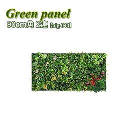 【送料無料】 ウォールグリーン 壁面緑化 造花 グリーン パネル アート 壁付け 壁掛け 飾り 掲示板 インテリア おしゃれ 観葉植物 フェイク グリーンパネル ウォールアート 壁面 室内 観葉 植物 装飾 パネル ボード 壁飾り 幅1800