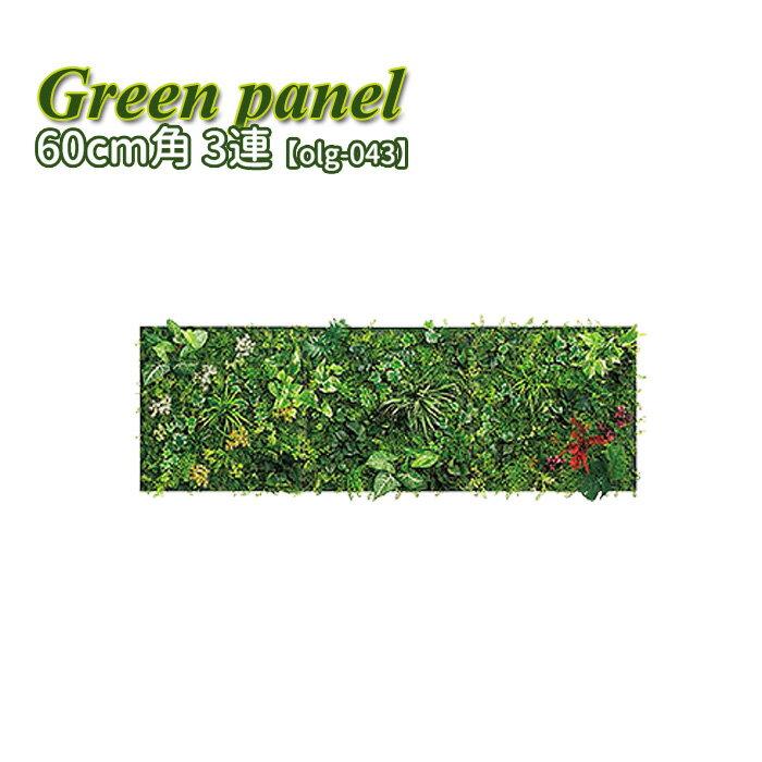 【送料無料】ウォールグリーン 壁面緑化 造花 グリーン パネル アート 壁付け 壁掛け 飾り 掲示板 インテリア おしゃれ 観葉植物 フェイク グリーンパネル ウォールアート 壁面 室内 観葉 植物 装飾 パネル ボード 壁飾り 幅1800