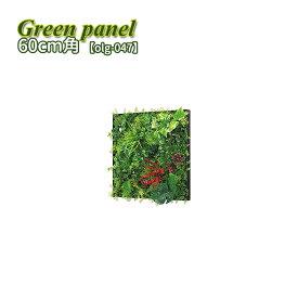 【送料無料】 ウォールグリーン 壁面緑化 造花 グリーン パネル アート 壁付け 壁掛け 飾り 掲示板 インテリア おしゃれ 観葉植物 フェイク グリーンパネル ウォールアート 壁面 室内 観葉 植物 装飾 パネル ボード 壁飾り 幅600