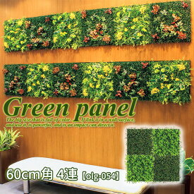 【送料無料】 ウォールグリーン 壁面緑化 造花 グリーン パネル アート 壁付け 壁掛け 飾り 掲示板 インテリア おしゃれ 観葉植物 フェイク グリーンパネル ウォールアート 壁面 室内 観葉 植物 装飾 パネル ボード 壁飾り 幅1200