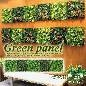 【送料無料】 ウォールグリーン 壁面緑化 造花 グリーン パネル アート 壁付け 壁掛け 飾り 掲示板 インテリア おしゃれ 観葉植物 フェイク グリーンパネル ウォールアート 壁面 室内 観葉 植物 装飾 パネル ボード 壁飾り 幅2250