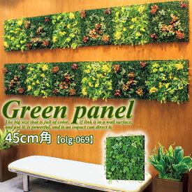 【送料無料】 ウォールグリーン 壁面緑化 造花 グリーン パネル アート 壁付け 壁掛け 飾り 掲示板 インテリア おしゃれ 観葉植物 フェイク グリーンパネル ウォールアート 壁面 室内 観葉 植物 装飾 パネル ボード 壁飾り 幅450
