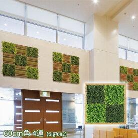 【送料無料】 ウォールグリーン 壁面緑化 造花 グリーン パネル アート 壁付け 壁掛け 飾り 掲示板 インテリア おしゃれ 観葉植物 額縁 グリーンパネル ウォールアート 壁面 室内 観葉 植物 装飾 パネル ボード 壁飾り 幅1300