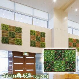 【送料無料】 ウォールグリーン 壁面緑化 造花 グリーン パネル アート 壁付け 壁掛け 飾り 掲示板 インテリア おしゃれ 観葉植物 額縁 グリーンパネル ウォールアート 壁面 室内 観葉 植物 装飾 パネル ボード 壁飾り 幅1400