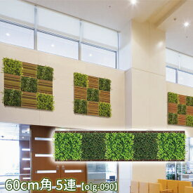 【送料無料】 ウォールグリーン 壁面緑化 造花 グリーン パネル アート 壁付け 壁掛け 飾り 掲示板 インテリア おしゃれ 観葉植物 額縁 グリーンパネル ウォールアート 壁面 室内 観葉 植物 装飾 パネル ボード 壁飾り 幅3000