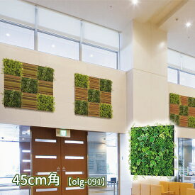 【送料無料】 ウォールグリーン 壁面緑化 造花 グリーン パネル アート 壁付け 壁掛け 飾り 掲示板 インテリア おしゃれ 観葉植物 額縁 グリーンパネル ウォールアート 壁面 室内 観葉 植物 装飾 パネル ボード 壁飾り 幅450