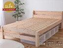 【送料無料】ベッド ベッドフレーム シングルベッド シングルサイズ 国産 F☆☆☆☆ 国産ひのき使用 木製 スノコベッ…