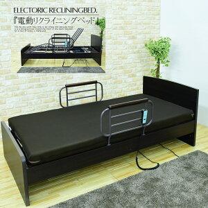 ベッド 電動ベッド 5年保証 リクライニングベッド 1モーター シングルベッド 介護 リモコン サイドガード付き 大人用