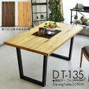 【送料無料】 ダイニングテーブル 幅135cm 無垢テーブル ウォールナット オーク 食卓テーブル 無垢板 脚付き エコ家具…
