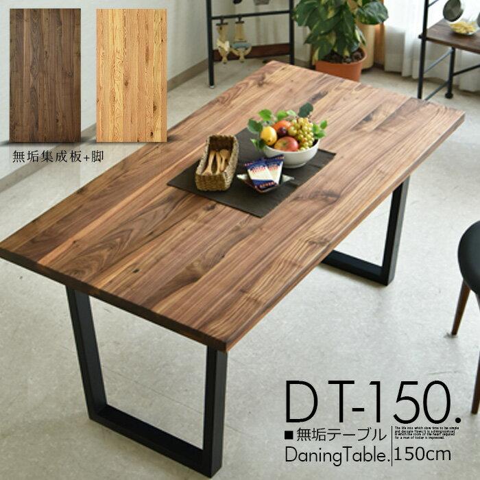 【送料無料】 ダイニングテーブル 幅150cm 無垢テーブル ウォールナット オーク 食卓テーブル 無垢板 脚付き エコ家具 木製 4人用サイズ テーブル 丈夫 高級
