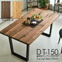 【送料無料】 ダイニングテーブル 幅150cm 無垢テーブル ウォールナット オーク 食卓テーブル 無垢板 脚付き エコ家具…
