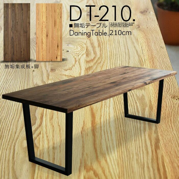 【送料無料】 ダイニングテーブル 幅210cm 無垢テーブル ウォールナット オーク 食卓テーブル 無垢板 脚付き エコ家具 木製 6人用サイズ テーブル 丈夫 高級