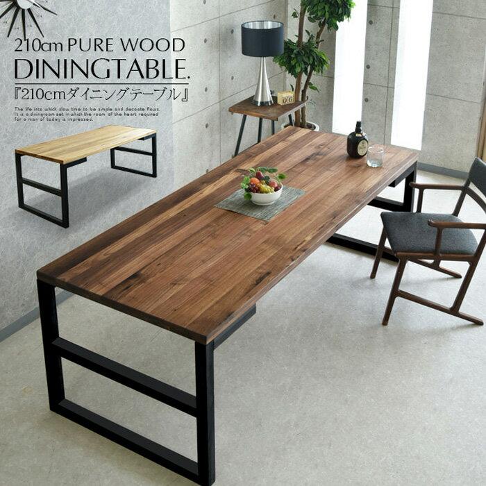 【送料無料】ダイニングテーブル 幅210cm 無垢テーブル ウォールナット オーク 食卓テーブル 無垢板 脚付き エコ家具 木製 4人用 6人用 サイズ テーブル 丈夫 高級