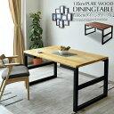 【送料無料】ダイニングテーブル 幅135cm 無垢テーブル ウォールナット オーク 食卓テーブル 無垢板 脚付き エコ家具 木製 4人用 6人用 サイズ テーブル 丈夫 高級