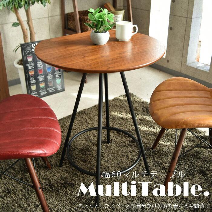 【送料無料】テーブル ダイニングテーブル コーヒーテーブル マルチテーブル カフェテーブル 幅60cm カジュアル モダン スチール 木製 丸テーブル コンソールテーブル