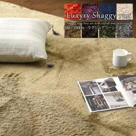 シャギーラグ ラグマット 洗える おしゃれ 北欧 200cm 250cm オールシーズン 無地 滑り止め付き 床暖房対応 カーペット 絨毯