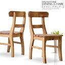 【送料無料】 ダイニングチェアー 2脚セット チェア 食卓椅子 チェア 椅子 イス シンプル モダン 北欧 大川市