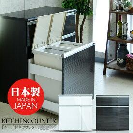 【クーポン配布中】日本製 キッチンカウンター 幅84cm ダストボックス 30リットル ブラック ホワイト 完成品 日本製 レンジ台 キッチン収納 2分別 ゴミ箱付き