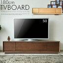 【送料無料】 テレビボード 幅180 ウォールナット オーク材 TVボード ロータイプ ローボード リビング リビングボード…
