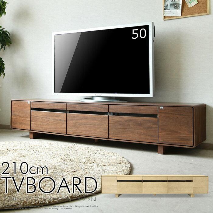 【送料無料】テレビボード 幅210 ウォールナット TVボード ロータイプ ローボード リビング リビングボード 大容量 TV台 テレビ台 液晶 プラズマ 薄型TV 木製 大川 家具