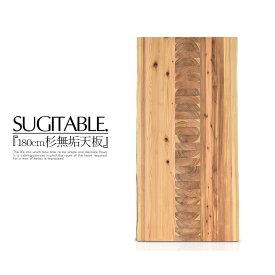 【送料無料】ダイニングテーブル 幅180cm 無垢テーブル 国産杉 食卓テーブル 無垢板 木製 4人用 6人用サイズ テーブル 丈夫 高級 天板のみの販売です