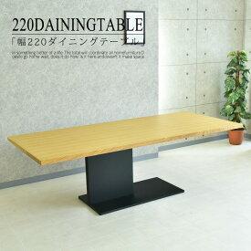 【送料無料】220cm ダイニングテーブル テーブル 食卓 シンプル モダン 北欧 F★★★★ フォースター