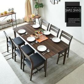 【送料無料】ダイニングテーブル 7点セット 幅170 木製 6人用 6人掛け ダイニング7点セット 木製 北欧 モダン 食卓テーブル セット ブラウン ナチュラル 椅子 テーブル チェアー