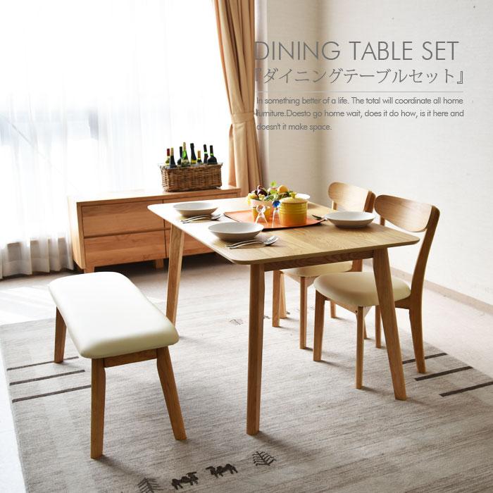 【送料無料】ダイニングテーブルセット 幅130 4人掛け 4点セット コンパクト 木製 ダイニング4点セット 食卓 北欧テイスト 食卓テーブル チェアー ダイニングチェアー ダイニングテーブル セット モダン シンプル