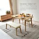 【送料無料】ダイニングテーブルセット 幅120 4人掛け 4点セット コンパクト 木製 ダイニング4点セット 食卓 北欧テイスト 食卓テーブル チェアー ダイニングチェアー ダイニングテーブル セット