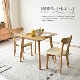 【送料無料】ダイニングテーブルセット 幅75 2人掛け 3点セット コンパクト 木製 ダイニング3点セット 食卓 北欧テイスト 食卓テーブル チェアー ダイニングチェアー ダイニングテーブル セット モダン シンプル