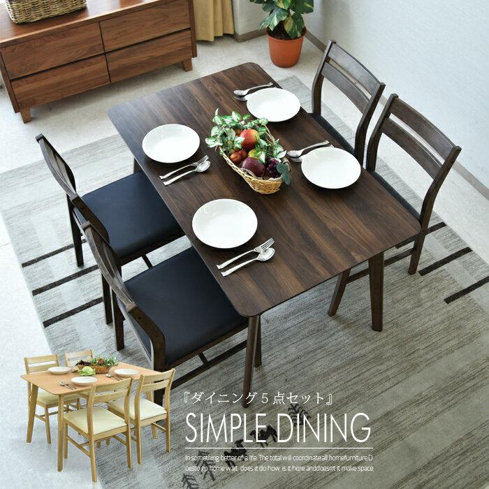 【最安値挑戦】 ダイニングテーブル 5点セット 幅120 木製 4人用 4人掛け ダイニング5点セット ウォールナット柄 オーク柄 シート キズに強い 食卓テーブル セット コンパクト 椅子 テーブル チェアー