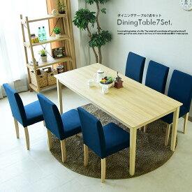 ダイニングテーブルセット 幅170 7点セット 木製 6人掛け ダイニングテーブル7点セット 6人用 北欧 シンプル オシャレ カフェ カラフル ダイニングチェアー ダイニングテーブル