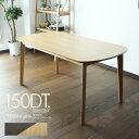幅150 150x80cm ダイニングテーブル 食卓 テーブル 楕円 オーバル ブラウンブラウン ナチュラル シンプル カフェ ヴィ…
