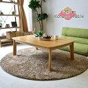 【送料無料】こたつ テーブル 幅120 ロータイプ リビングテーブル 暖房器具 長方形 座卓 センターテーブル オシャレ …
