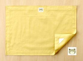 ランチョンマット(ランチクロス)名札(氏名票)つき縦35cm横50cm黄色s4くま額縁仕立て黄色無地3l