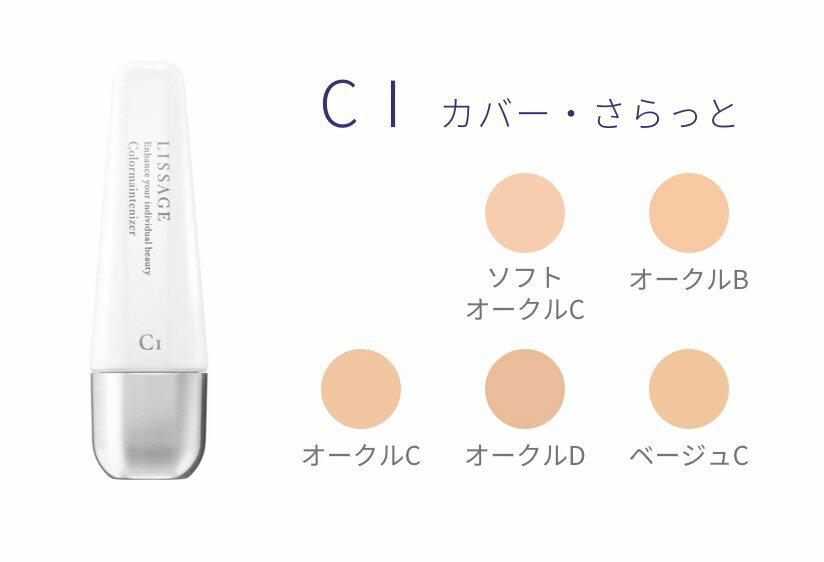 リサージ カラーメインテナイザー CI ベージュC