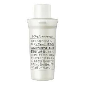 ソフィーナ ホワイトプロフェッショナル 美白美容液ET 付替用 40g