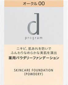 資生堂 dプログラム 薬用スキンケアファンデーション(パウダリー) オークル00 詰替用 10.5g