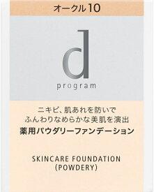 資生堂 dプログラム 薬用スキンケアファンデーション(パウダリー) オークル10 詰替用 10.5g