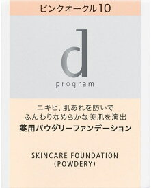 資生堂 dプログラム 薬用スキンケアファンデーション(パウダリー) ピンクオークル10 詰替用 10.5g