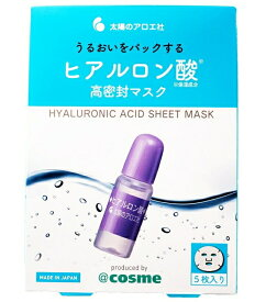太陽のアロエ社 ヒアルロン酸うるおい高密封マスク 5枚入り