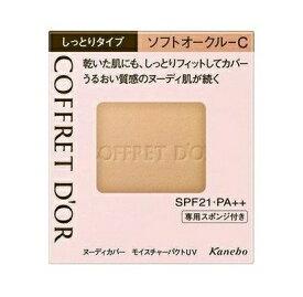 コフレドール ヌーディカバーモイスチャーパクトUV ソフトオークル-C 詰替用 9.5g