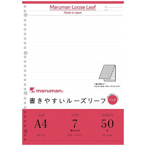 マルマン 書きやすいルーズリーフパッド A4 メモリ入7mm罫 L1100P 50枚