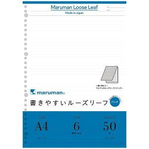 マルマン 書きやすいルーズリーフパッド A4 メモリ入6mm罫 L1101P 50枚