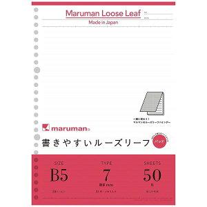 マルマン 書きやすいルーズリーフパッド B5 メモリ入7mm罫 L1200P 50枚