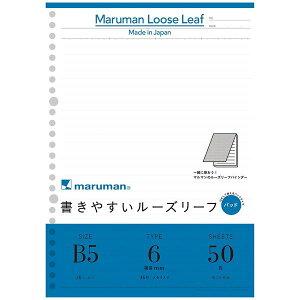 マルマン 書きやすいルーズリーフパッド B5 メモリ入6mm罫 L1201P 50枚