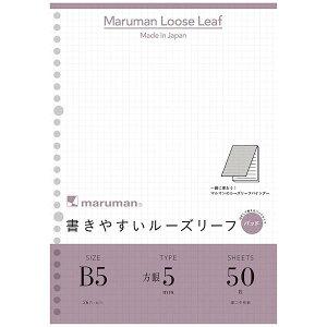 マルマン 書きやすいルーズリーフパッド B5 5mm方眼罫 L1207P 50枚