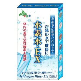 日本カルシウム工業 水素水が簡単に作れる 水素水・EX 強力タイプ 3本入 【3個セット】