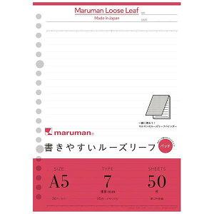マルマン 書きやすいルーズリーフパッド A5 メモリ入7mm罫 L1300P 50枚